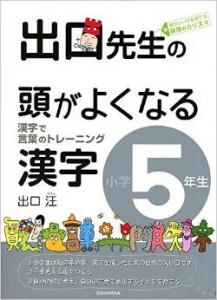 おうちでできる小学生の国語力を鍛えるための市販テキスト第2弾