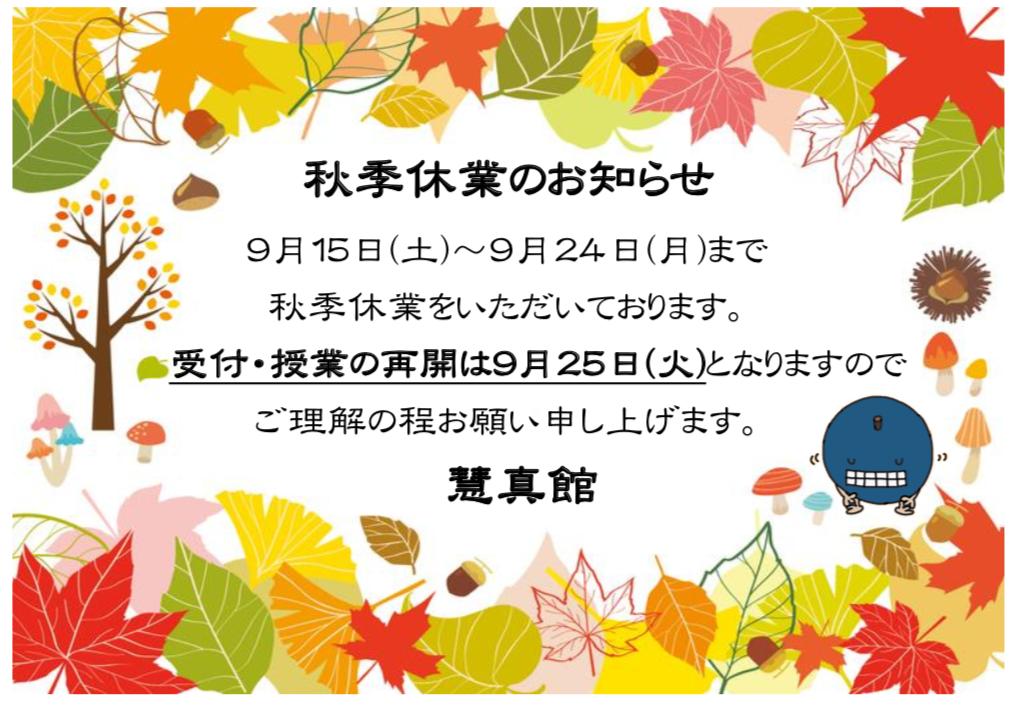 2018年秋季休業のお知らせ