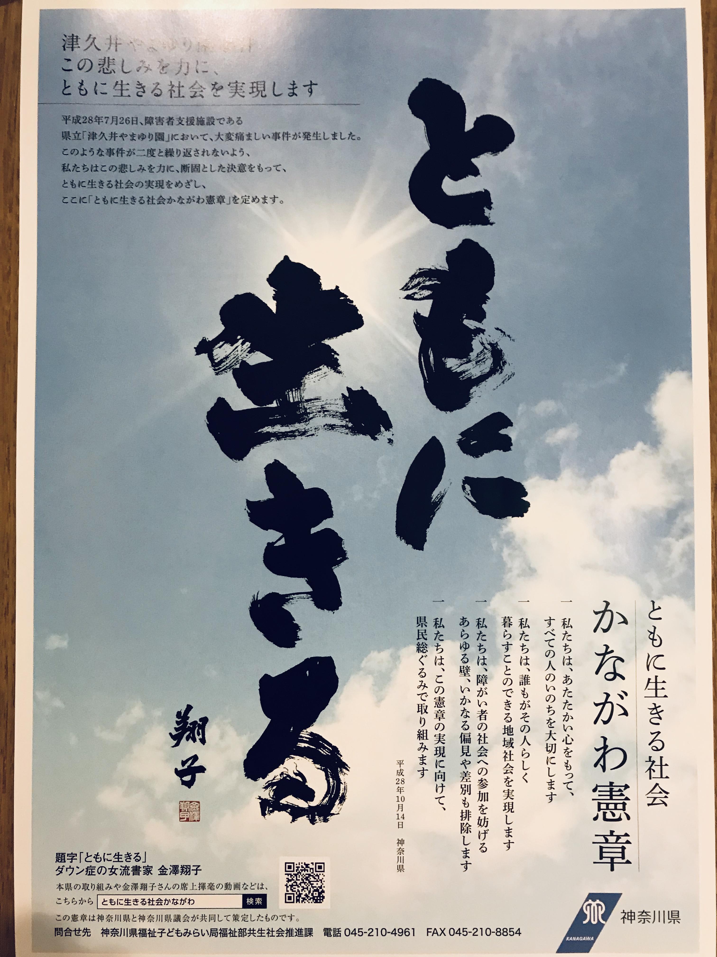 神奈川県公立高校インクルーシブ教育の現状:インクルーシブ教育フォーラムに参加して
